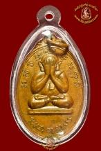 เหรียญพระปิดตา รุ่นแรก วัดหนองจาน จ.สระบุรี