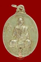 เหรียญ M-150 เนื้อทองเหลือง หลวงพ่อสุพจน์ วัดศรีทรงธรรม ปี 2532 บล็อกแรก ยันต์ใหญ่ (นิยม)