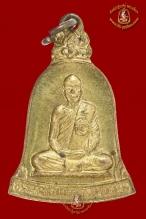 เหรียญระฆัง รุ่นรวยเงินล้าน หลวงพ่อแนม วัดเขาหน่อ เนื้อทองผสม