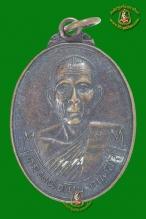 เหรียญ รุ่น2 หลวงปู่โทน กันตสีโล วัดเขาน้อยคีรีวัน จ.ชลบุรี เนื้อทองแดง