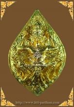 พญาครุฑมหาบารมี เนื้อทองฝาบาตรชุบทอง