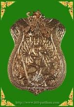 เหรียญพระพรหมปางปาฏิหาริย์ เนื้อทองแดง