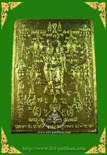 เหรียญชายรัก หญิงหลง(เทวดามีสุข)เนื้อทองฝาบาตร