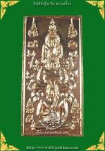 เหรียญพุทธอรหันต์ ประทานโชค รุ่น 2 เนื้อทองแดง