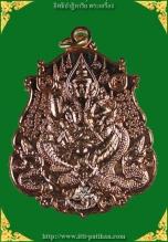 เหรียญนารายณ์ทรงครุฑ เนื้อทองแดง