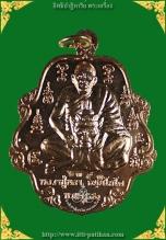 เหรียญ หลวงปู่นอง บรมครู 51 เนื้อทองแดง