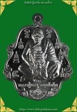 เหรียญ หลวงปู่นอง บรมครู 51 เนื้อตะกั่ว