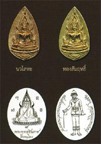 พระพุทธชินราช รุ่นบูรณะพิพิธภัณฑ์