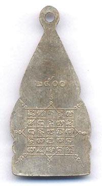 เหรียญพระพุทธชินราช ด้านหลัง