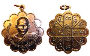 เหรียญ พระอาจารย์สุริยันต์