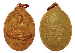 เหรียญ หลวงปู่บุญมา สิริมาโย