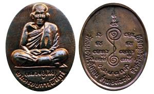 เหรียญ หลวงพ่อเส็ง ธัมมธโร