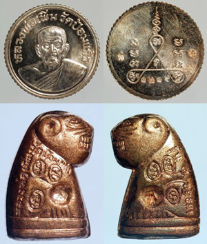 เหรียญ-เสือปั๊มรุ่นแรก หลวงพ่อเพิ่ม