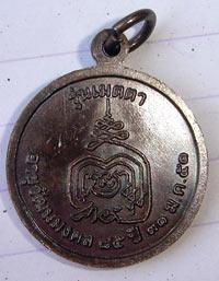 เหรียญ หลวงปู่ขาว ปัญญาวุฑโฒ