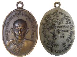 เหรียญ หลวงปู่หนูหล้า