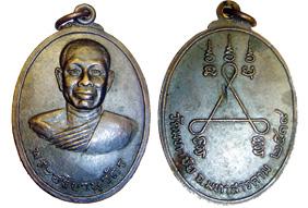 เหรียญพระอริยานุวัตร รุ่นแรก