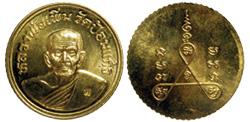 เหรียญสตางค์สิบ หลวงปู่เพิ่ม วัดป้อมแก้ว