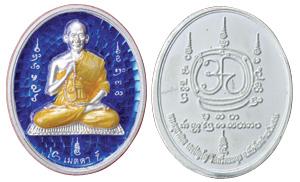 เหรียญรุ่น ณ เมตตา ครูบาน้อย