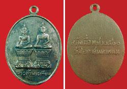 เหรียญพระติ้ว-พระเทียม