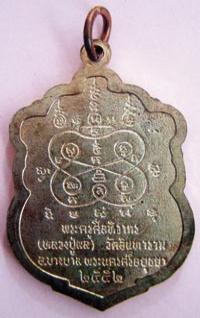 เหรียญเสมา หลวงปู่ผล