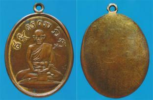 เหรียญ หลวงปู่ไข่ วัดเชิงเลน รุ่นแรก