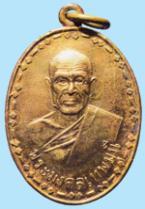 เหรียญฉลองสมณศักดิ์ หลวงพ่อสด